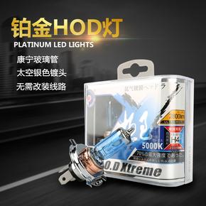 超亮汽车前大灯一体化疝气灯远光灯近光灯H1H4H7H11改装氙气灯泡