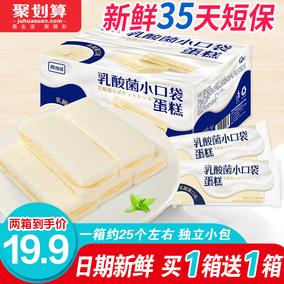 香当当 乳酸菌小口袋整箱 营养早餐酸奶美味蒸蛋糕小面包网红零食