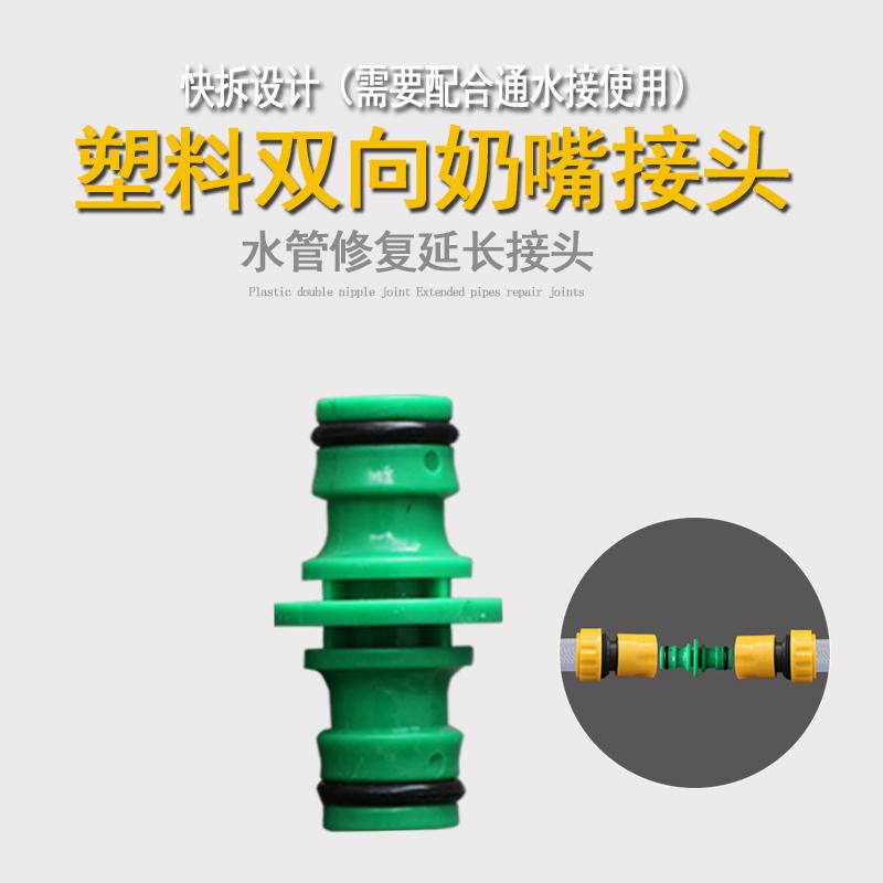 断裂3洗车水枪配件软管双通快速4通水连对接头6分1寸修补延长器