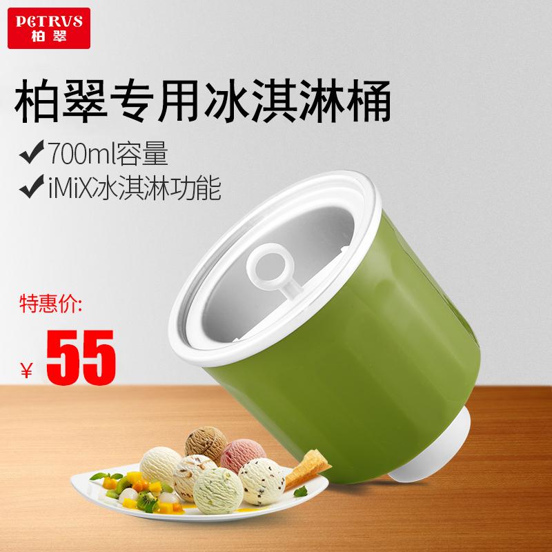 Petrus/柏翠 冰淇淋桶 全自动面包机700ml家用冰激凌机儿童雪糕机