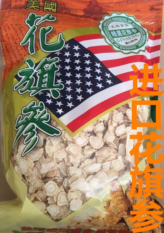 西洋参片 美国进口西洋参碎片花旗参片含片碎片100g包邮