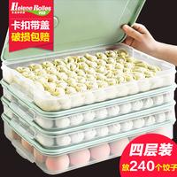 冰箱保鲜速冻饺子盒