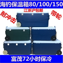 Baggage and Mail Insulation Box Fishing Refrigerator Sea Fishing Box Impact Resistant Belt Wheel 46 80 85 100 150 L Cold Preservation