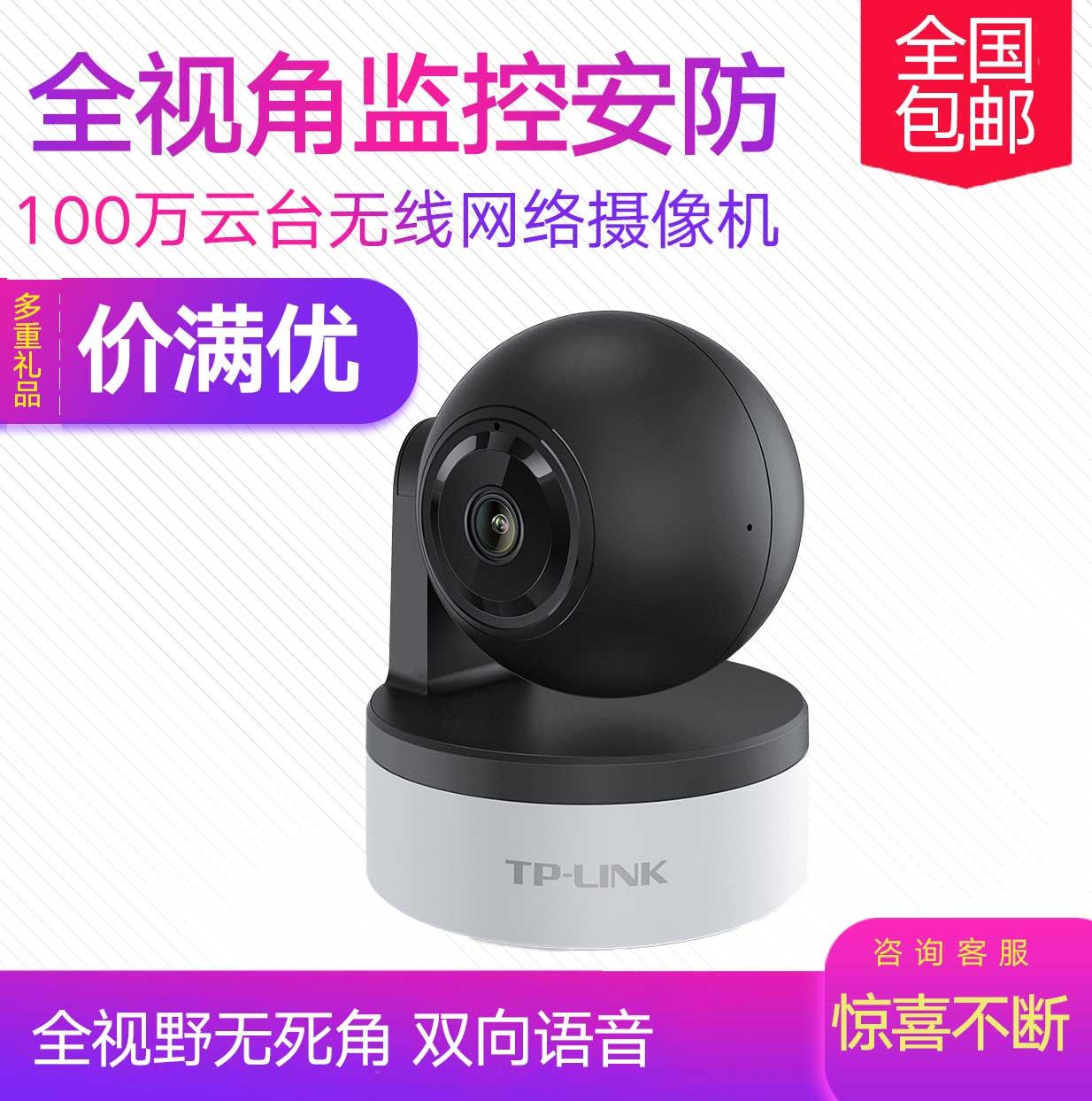TP-LINK TL-IPC42A-4 200万10180P高清360度云台wifi无线网络摄像机tplink摄像头报警远程控制录像通话TF卡