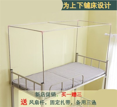 床帘支架上铺家用上下床床上包邮架子不锈钢女生宿舍蚊帐床幔大学