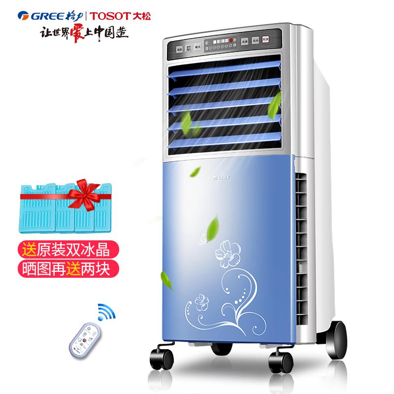 格力空调扇家用单冷型制冷器冷风机水冷移动迷你冷气扇KS-0502Db