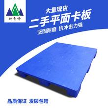 二手 川字塑料托盘防潮仓板塑胶卡板平板仓库货物板 卡板塑料图片