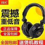 ISK HP-800 全封闭式头戴监听耳机 yy主播录音棚重低音DJ耳麦