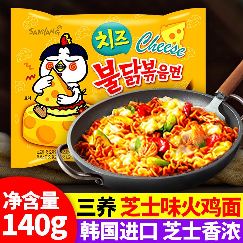 韩国进口泡面超辣火鸡面奶酪味三养芝士火鸡面芝士拌面买5包邮图片
