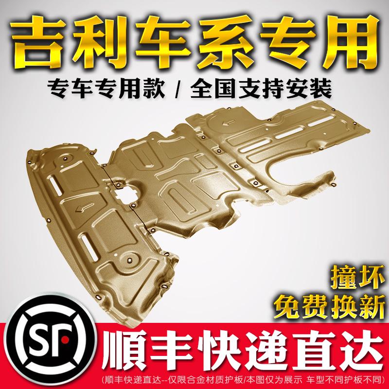 吉利帝豪發動機護板x6遠景x3發動機下護板新帝豪gl繽越gs原裝專用