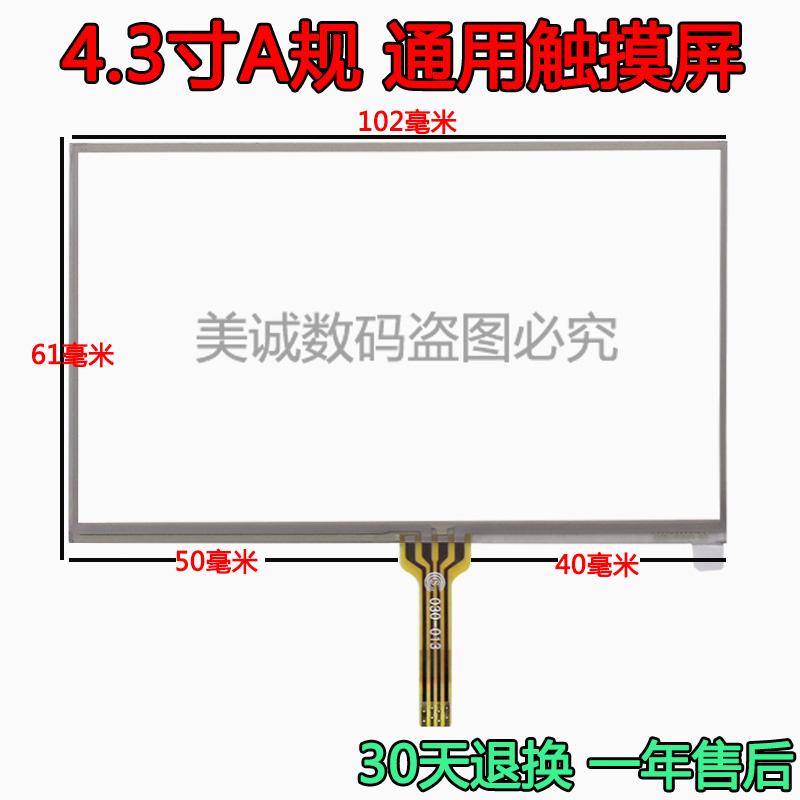 4.3寸触摸屏 手写屏 外屏 MP4 MP5触摸屏 通用屏 电阻屏