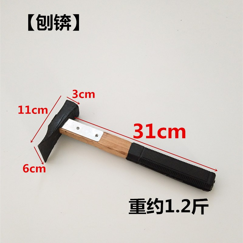 木柄刨锛刨斧小榔头手锤砍砖斧子木工工具瓦工工具锻打手锤刨锛斧