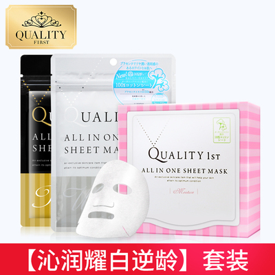 日本quality面膜皇后的秘密补水保湿面膜美白抗衰套组58片