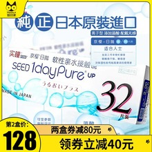 Japanese SEED solid pupil Kyoko stealth myopia glasses, 32 pieces of one-time 30 pieces of cassette, ultra-thin contact eye