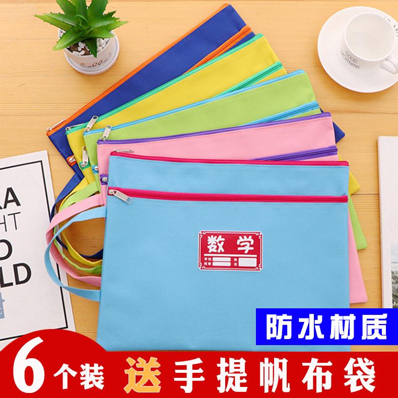 贝多美A4拉链袋多层科目袋试卷收纳袋大容量帆布文件袋手提语数英分类文具袋中小学生学科补习书袋作业资料袋
