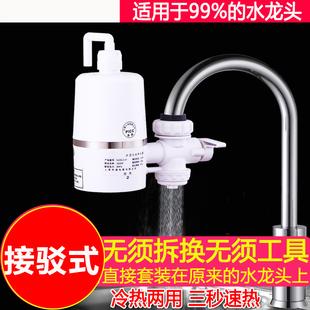 快速热水龙头厨房的速热式2500w上水即时式电速热租房用电开关