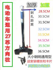 电动车方向柱  豪华款电动车通用型27芯不加宽方向柱包邮送龙头碗