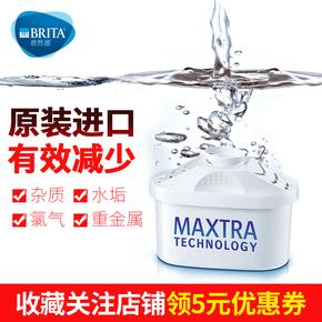 brita碧然德滤芯德国原装进口二代净水器家用Maxtra 多枚装过滤芯