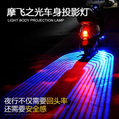 摩托车底盘投影灯翅膀led彩灯鬼火改装配件踏板尾灯电动车装饰灯