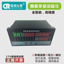 485通讯万能输入温控表32路温度显示器2416智能多路巡检仪8