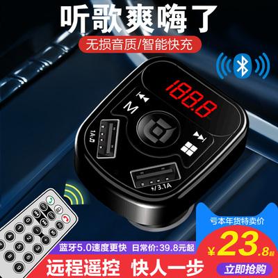 车载蓝牙MP3播放器接收器车音响通用点烟器式汽车u盘jTrKDxEExZ