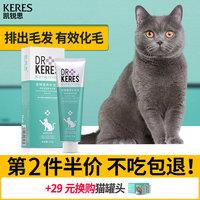 凯锐思幼猫成猫咪猫用营养膏化毛膏吐毛膏球调理肠胃英短蓝猫120g