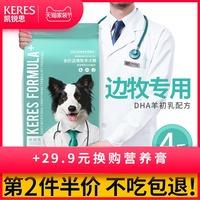 凯锐思DHA配方粮 边牧狗粮幼犬成犬专用边境牧羊犬大型犬粮2kg4斤