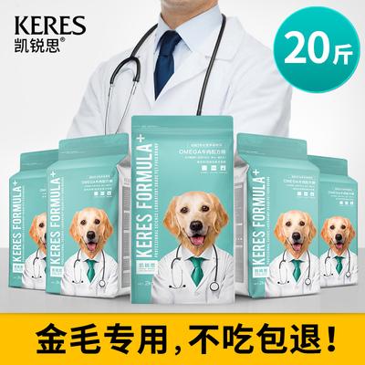 凯锐思DHA配方粮 金毛狗粮幼犬成犬专用中大型犬专用粮通用型20斤