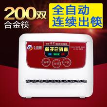 商用全自动筷子消毒机微电脑智能筷子机器柜消毒盒送筷200双包邮