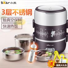 小熊电热饭盒DFH-S2123 真空三层可插电保温加热蒸煮不锈钢蒸饭器