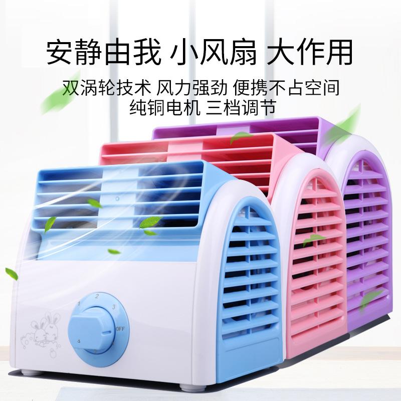 迷你风扇空调制冷桌面小风扇学生宿舍寝室办公室床上静音无叶电扇