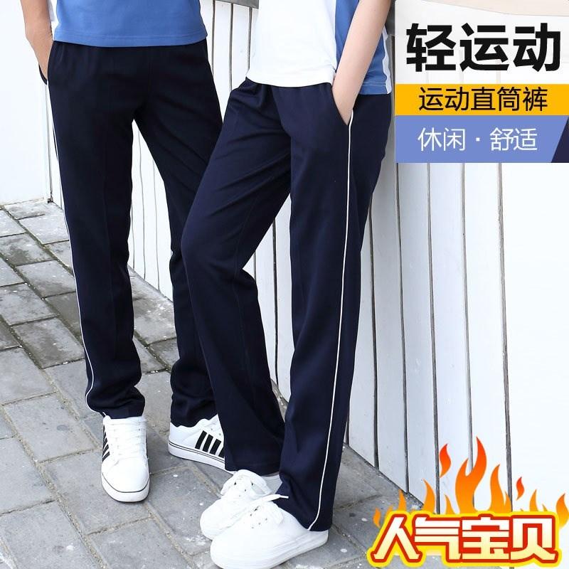 春夏款校裤深蓝色运动裤男女高中学生校服裤子男长裤白边细边班服