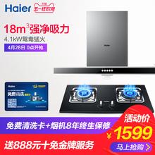 Haier/海尔 E900T2S+QE5B1抽油烟机燃气灶具套餐顶吸烟灶套装特价