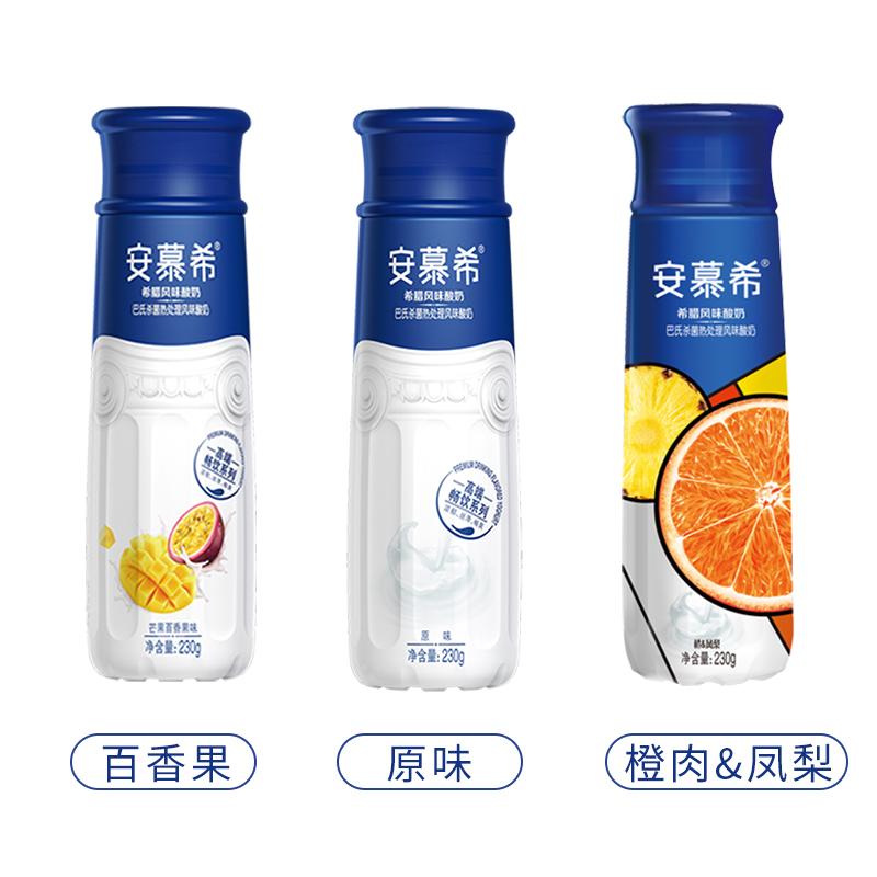 伊利安慕希高端畅饮原味酸奶230g*10瓶百香果酸牛奶整箱批发