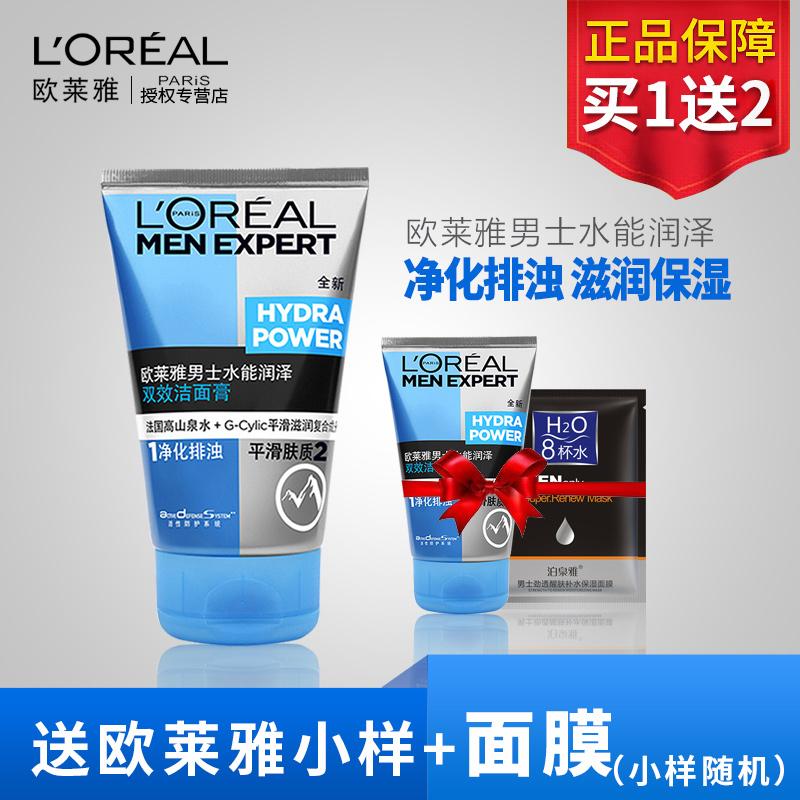 欧莱雅男士洗面奶水能润泽双效洁面膏补水保湿控油深层清洁毛孔