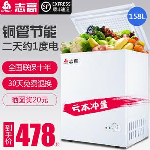 158小冰柜节能商用大容量冷柜家用小型冷藏保鲜 志高 Chigo