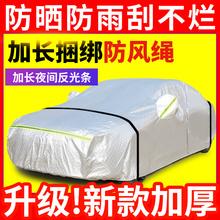 一汽丰田威驰车衣防晒防雨隔热遮阳车衣车罩加厚铝膜阻燃防水车套
