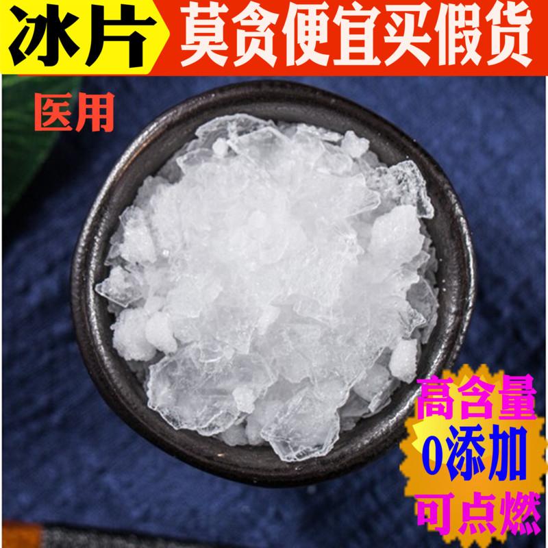 中药材冰片纯天然医用250g中草药冰片粉正品特级薄荷脑薄荷片500g