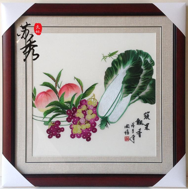 刺绣苏绣成品手工精品挂画壁画 蔬果飘香白菜葡萄水果餐厅壁画