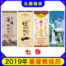 2019基督教新款 福音用品 挂历7张书法风景挂历耶稣日历年历表
