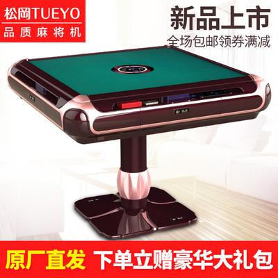 松冈全自动麻将机折叠新款棋牌麻将桌餐桌两用四口机静音家用包邮