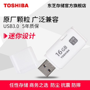 东芝u盘16g 高速USB3.0 可爱迷你创意电脑汽车两用优盘车载16gu盘