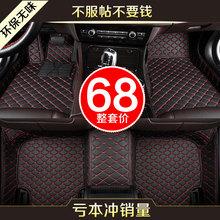 汽车脚垫全包围千款车型专车定制四季专用脚踏垫皮革地垫车内地毯图片