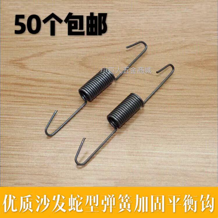 2018新款优质沙发拉簧 拱簧平簧平衡钩 卡扣弹簧夹钩 蛇形弹簧固