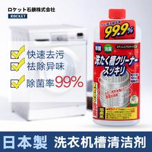 日本火箭洗衣机槽滚筒清洁剂全自动波轮式内筒除菌去味消毒清洗剂