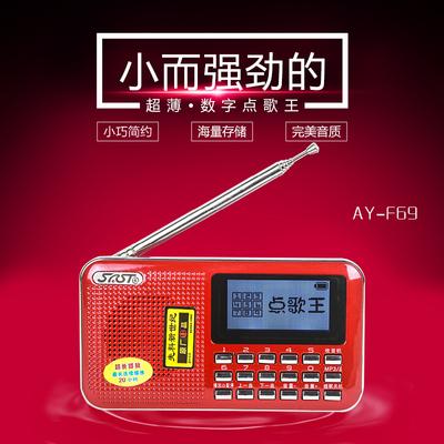 先科新世纪AY-F69插卡收音机老人mp3播放器便携式唱戏机迷你音箱