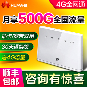 Huawei/华为4G路由B310cpe插卡4G无线路由器转有线宽带B310AS-310