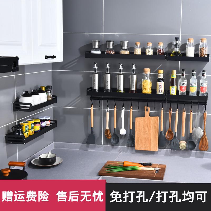 黑色厨房置物架壁挂免打孔调味料收纳架多功能铝合金厨卫五金挂件