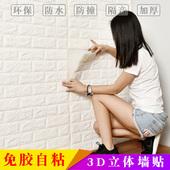 加厚防水3D立体墙纸温馨卧室幼儿园防撞装 饰简约现代砖纹PVC