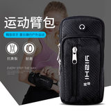 Apple Huawei OPPO General Fitness Arm Sleeve Sports Arm Bag Arm Wrist Bag
